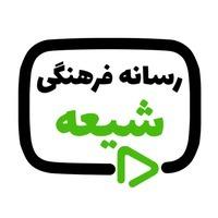 تلویزیون اینترنتی التشیع